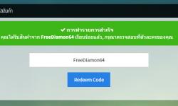 Redeem Code