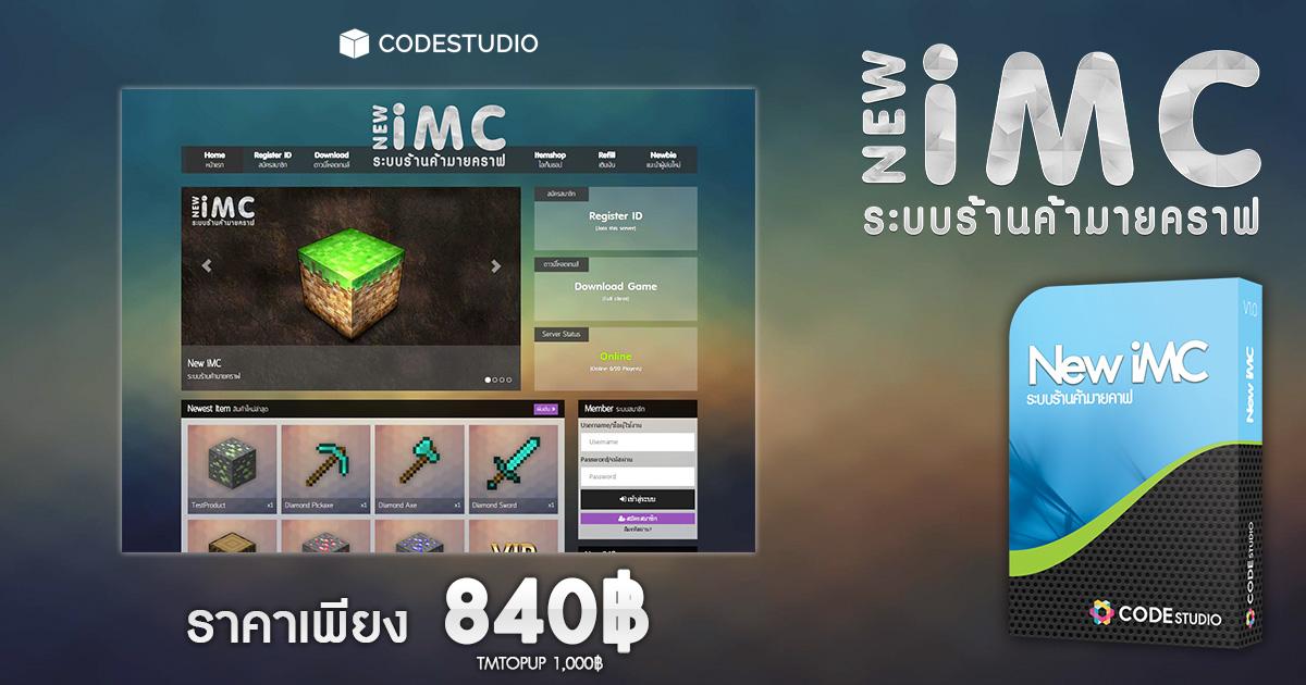 Premote New iMC