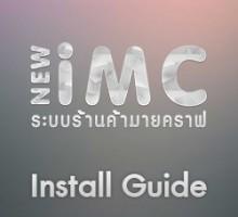 install_newimc